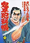 コミック 鬼平犯科帳 第98巻