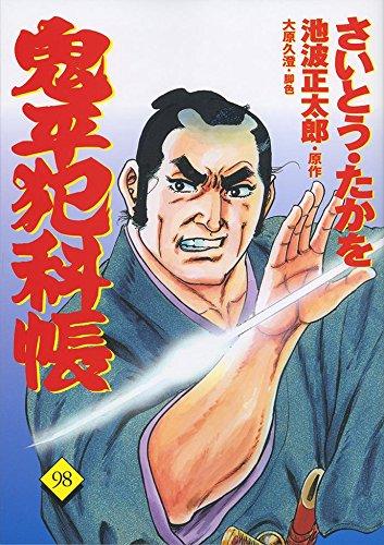 コミック 鬼平犯科帳 (98) (文春時代コミックス)