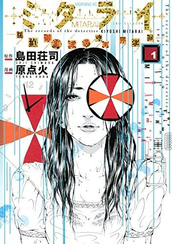 ミタライ 探偵御手洗潔の事件記録(1) (モーニングコミックス)の詳細を見る