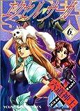 エクセル・サーガ 6 (ヤングキングコミックス)