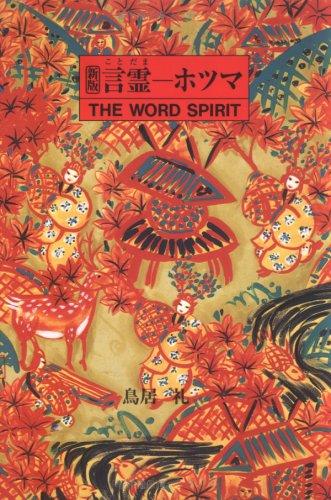 言霊―ホツマの詳細を見る