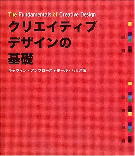 クリエイティブデザインの基礎の詳細を見る