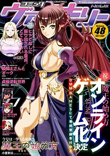 コミックヴァルキリーWeb版Vol.48 (ヴァルキリーコミックス)