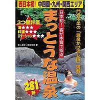 まっとうな温泉―3つ星評価 西日本初!中四国・九州・関西エリア