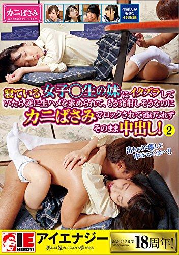 寝ている女子◯生の妹にイタズラしていたら逆に生ハメを求められて、もう発射しそうなのにカニばさみでロックされて逃げられずそのまま中出し! 2 [DVD]