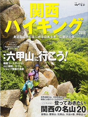 関西ハイキング2018 関西圏のハイキング情報はこの1冊にお任せ! (別冊 山と溪谷)