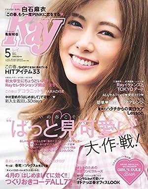 Ray(レイ) 2017年 05 月号 [雑誌]