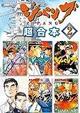 ジパング 超合本版(2) (モーニングコミックス)