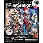電撃PlayStation Vol.639 【アクセスコード付き】 [雑誌]
