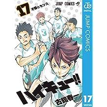 ハイキュー!! 17 (ジャンプコミックスDIGITAL)