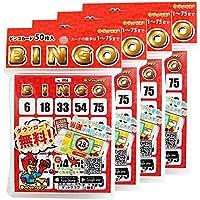ビンゴ カード ビンゴカード パーティーゲーム (無料の抽選アプリあり) 200枚セット(50枚入×4パック)  ゲットクラブ