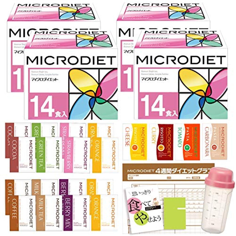 滴下ちっちゃい見つけるマイクロダイエット4箱+20食セット/ドリンクミックスパック×4箱【06AMA-0000024】