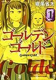 ゴールデンゴールド / 堀尾省太 のシリーズ情報を見る