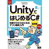 UnityではじめるC# 基礎編 改訂版