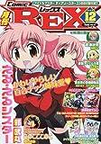月刊 Comic REX (コミックレックス) 2009年 12月号 [雑誌]