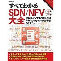 すべてわかるSDN/NFV大全 2015-2016 (日経BPムック)