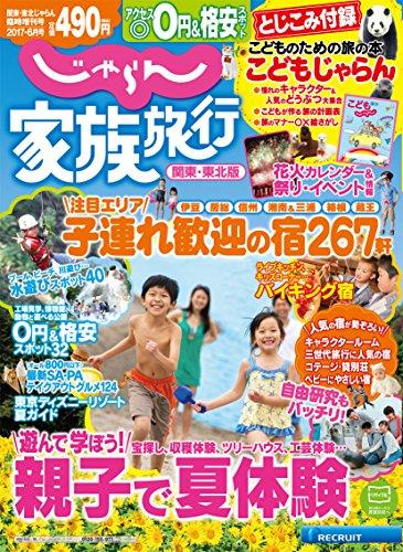 じゃらん家族旅行 (関東・東北じゃらん臨時増刊)