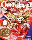 Quilts Japan (キルトジャパン) 2011年 01月号 [雑誌] 画像
