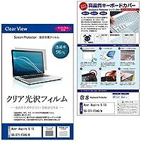 メディアカバーマーケット Acer Aspire S 13 S5-371-F34Q/W [13.3インチ (1920x1080)]機種用 【シリコンキーボードカバー フリーカットタイプ と クリア光沢液晶保護フィルム のセット】