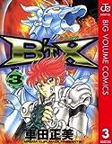B'TX ビート・エックス 3 (ジャンプコミックスDIGITAL)