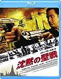 沈黙の聖戦[Blu-ray/ブルーレイ]