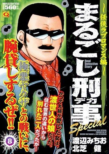 まるごし刑事 Special 8巻