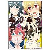 ギリギリアウト (4) (電撃コミックスNEXT)