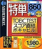 特単 860 TOEIC TESTスコア直結ボキャビル やる気応援・特別価格版