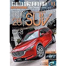月刊自家用車 2017年 11月号 [雑誌]