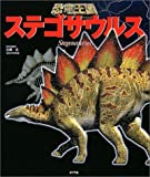 恐竜王国〈4〉ステゴサウルス (恐竜王国 (4))