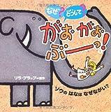 なぜ?どうして?がおがおぶーっ!〈1〉ゾウのはなはなぜながい?