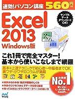 速効!パソコン講座 Excel 2013 Windows版 (速効!パソコン講座シリーズ)