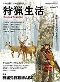 狩猟生活 2017 VOL.1—いい山野に、いい鳥獣あり。 特集:狩猟免許取得ABC (CHIKYU-MARU MOOK 自然暮らしの本)