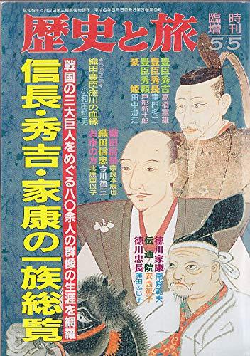 歴史と旅 臨時増刊 信長・秀吉・家康の一族総覧 1994年5月5日