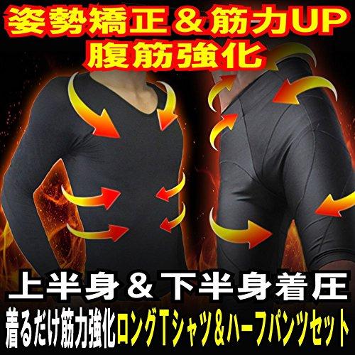 着圧シャツ スパッツ スパルタックス 2点セット / 機能性インナー トレーニング 補正下着 スポーツインナーウエア / ダイエット 猫背改善 姿勢矯正 効果 (長袖(M), ブラック) -