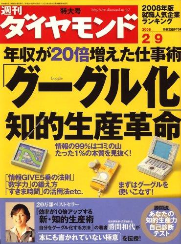 週刊 ダイヤモンド 2008年 2/9号 [雑誌]の詳細を見る