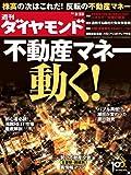 週刊 ダイヤモンド 2013年 3/23号 [雑誌]