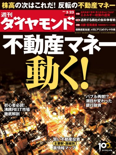 週刊 ダイヤモンド 2013年 3/23号 [雑誌]の詳細を見る