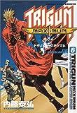 トライガンマキシマム (6) (YKコミックス (128))