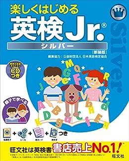 楽しくはじめる英検Jr. シルバー 新装版(音声DL付) 楽しくはじめる英検Jr. シリーズ