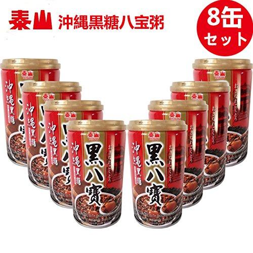 泰山牌沖縄黒飴八宝粥【8缶セット】 黒糖味ハッポウカユ 中華伝統風味 340gX8缶