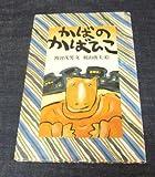 かばのかばひこ (1983年)