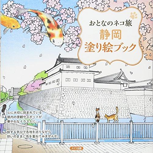 おとなのネコ旅  静岡 塗り絵ブックの詳細を見る