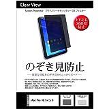 メディアカバーマーケット iPad Pro [10.5インチ(2224x1668)]機種で使える【のぞき見防止 反射防止液晶保護フィルム】 ブルーライトカット 上下左右4方向の覗き見防止