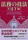 法務の技法【OJT編】