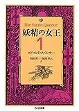妖精の女王〈1〉 (ちくま文庫)