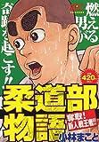 柔道部物語 奪取!新人戦王者!! (プラチナコミックス)