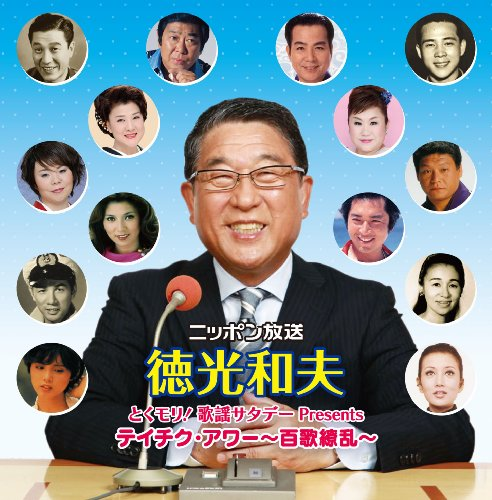 徳光和夫とくモリ! 歌謡サタデー Presents テイチク・アワー~百歌繚乱~