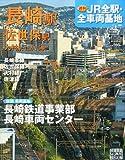週刊 JR全駅・全車両基地 2013年 2/17号 [分冊百科]