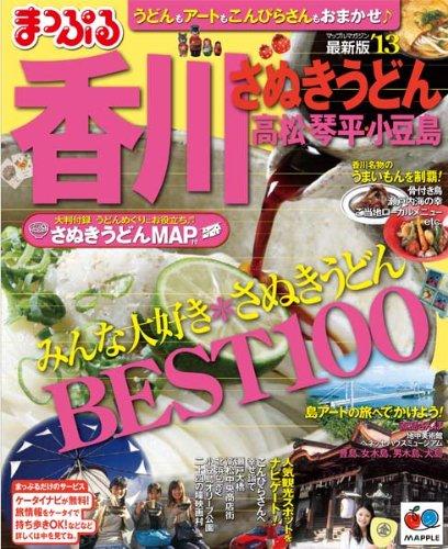 まっぷる香川 さぬきうどん 高松・琴平・小豆島 2013 (まっぷる国内版)